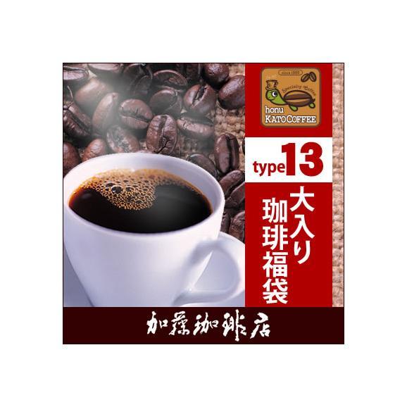 タイプ13(R)スペシャルティ珈琲大入り福袋(Qタンザニア・夏・◆7月◆・赤/各500g)/珈琲豆01