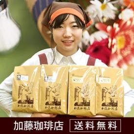 ホヌコペセレクト・珈琲福袋(A) [ラオス×2・ラデュ×2]/珈琲豆