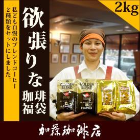 欲張りな珈琲福袋2kg[G500×2・しゃち×2]/珈琲豆