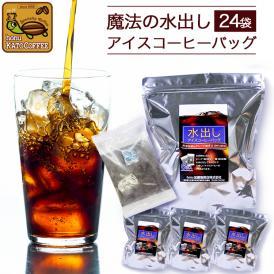 【お得用24バッグ入】魔法の水出しアイスコーヒーバッグ