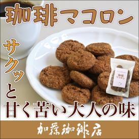 珈琲マコロン(プレーン)/グルメコーヒー豆専門加藤珈琲店