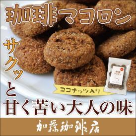 珈琲マコロン(ココナッツ入り)/グルメコーヒー豆専門加藤珈琲店