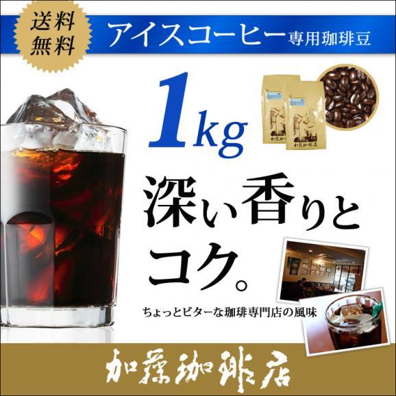 [1kg]スペシャルアイスブレンドセット[アイス×2]01