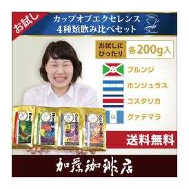 (200gVer)カップオブエクセレンス4種類飲み比べ (Cブル・Cホン・Cコス・Cグァテ/各200g)/珈琲豆