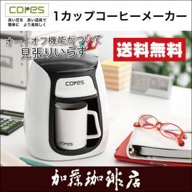 1カップコーヒーメーカー/cores(コレス)/グルメコーヒー豆専門加藤珈琲店