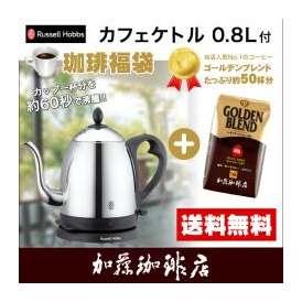 カフェケトル 0.8L 7408JP付福袋(G500)/ラッセルホブス/ケトル/珈琲豆