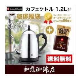 カフェケトル 1.2L 7412JP付福袋(G500)/ラッセルホブス/ケトル/珈琲豆
