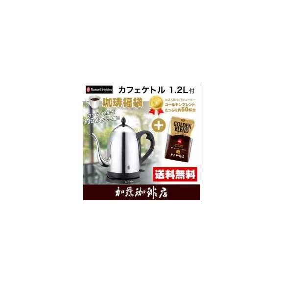 カフェケトル 1.2L 7412JP付福袋(G500)/ラッセルホブス/ケトル/珈琲豆01