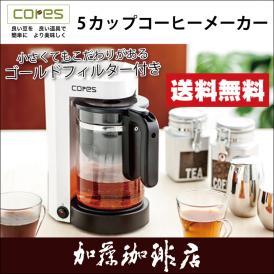 5カップコーヒーメーカー/cores(コレス)/グルメコーヒー豆専門加藤珈琲店