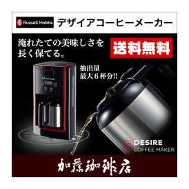 デザイアコーヒーメーカー 7640JP/ラッセルホブス