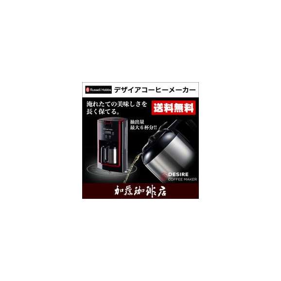 デザイアコーヒーメーカー 7640JP/ラッセルホブス01