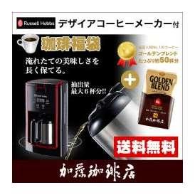 デザイアコーヒーメーカー 7640JP付福袋(G500)/ラッセルホブス/珈琲豆