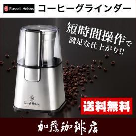 コーヒーグラインダー 7660JP/ラッセルホブス