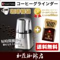 コーヒーグラインダー 7660JP付福袋(G500)/ラッセルホブス/珈琲豆