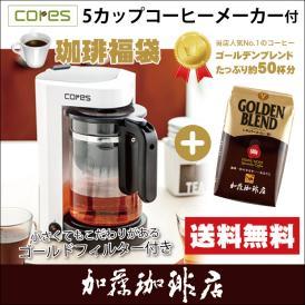 5カップコーヒーメーカー付福袋(G500)/cores(コレス)/珈琲豆