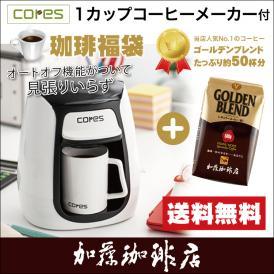 1カップコーヒーメーカー付福袋(G500)/cores(コレス)/珈琲豆