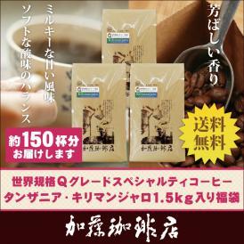 世界規格Qグレード珈琲タンザニア・キリマンジャロ1.5kg入り福袋(Qタンザニア×3)/珈琲豆