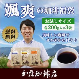 (200gVer)颯爽の珈琲福袋(Qホン・Qコロ・ラス/各200g)/珈琲豆