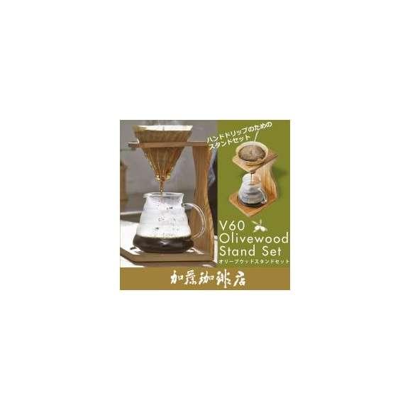 [お取り寄せ商品]V60オリーブウッドスタンドセット/ハリオ(HARIO)ドリップセット/グルメコーヒー豆専門加藤珈琲店01