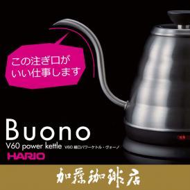 V60細口パワーケトル・ヴォーノ(電気ケトル)/ハリオ(HARIO)/グルメコーヒー豆専門加藤珈琲店
