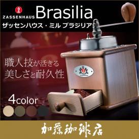 [お取り寄せ商品]ザッセンハウス・ミル ブラジリア(Zassenhaus)/グルメコーヒー豆専門加藤珈琲店