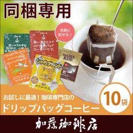 ドリップコーヒー コーヒー 10袋 (同梱専用) ドリップバッグコーヒー 珈琲 加藤珈琲
