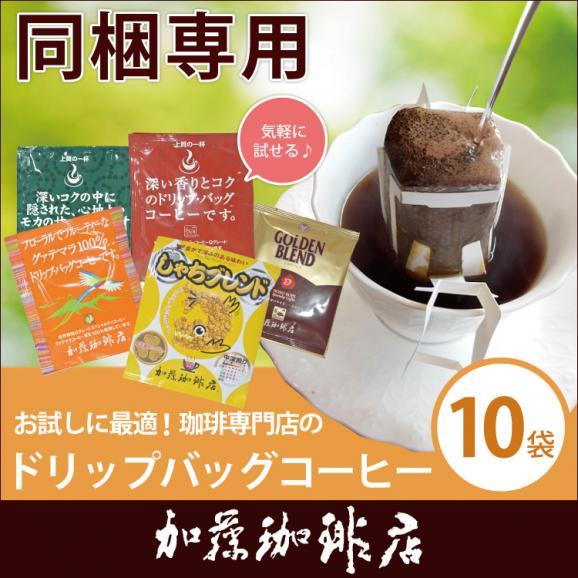 ドリップコーヒー コーヒー 10袋 (同梱専用) ドリップバッグコーヒー 珈琲 加藤珈琲01