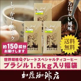 世界規格Qグレード珈琲ブラジル1.5kg入り福袋(Qブラ×3)/珈琲豆