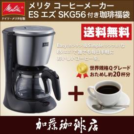 メリタ社製 エズ SKG56コーヒーメーカー付福袋(Qタンザニア200g)
