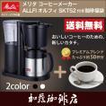 メリタ社製 オルフィ SKT52コーヒーメーカー付福袋(冬500g)メリタ(Melitta)