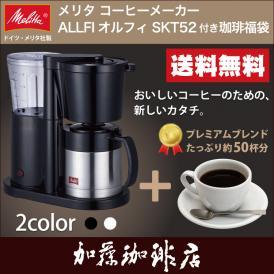メリタ社製 オルフィ SKT52コーヒーメーカー付福袋(夏500g)メリタ(Melitta)