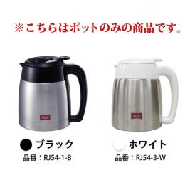 [お取り寄せ商品]ノアSKT54交換用ポット/メリタ(Melitta)/グルメコーヒー豆専門加藤珈琲店