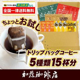 ◎ドリップコーヒー コーヒー お試し 5種類 各3杯合計15杯分入 ちょっとお試しドリップバッグコーヒー ネコポス 珈琲 送料無料 個包装 加藤珈琲