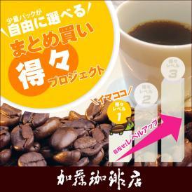 【200g×1袋】まとめ買い得々プロジェクト/珈琲豆