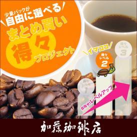 【200g×2袋】まとめ買い得々プロジェクト/珈琲豆