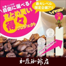 【200g×3袋】まとめ買い得々プロジェクト/珈琲豆