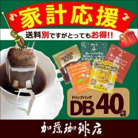 ◎ドリップコーヒー コーヒー 40袋セット 家計応援珈琲福袋(DB)(G8・甘い8・深8・グァテ8・鯱8 各8袋) 加藤珈琲