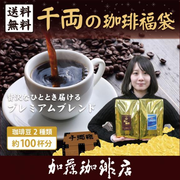 千両の珈琲福袋(ミスト・金・ブルDB5)/珈琲豆01