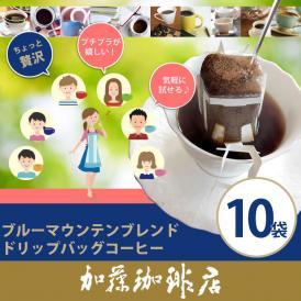 ドリップコーヒー コーヒー 10袋 ブルーマウンテン ブレンド ドリップコーヒー 珈琲 加藤珈琲