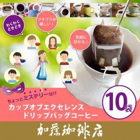 ドリップバッグコーヒー10袋(カップオブエクセレンス)/ドリップコーヒー