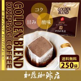 ゴールデンブレンドドリップバッグコーヒー250袋入りセット【全国一律送料無料】/ドリップコーヒー