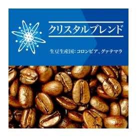 クリスタルブレンド(100g)/珈琲豆