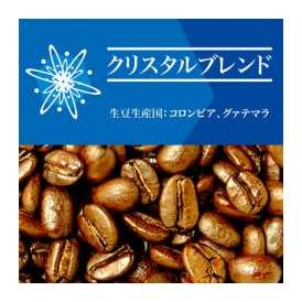 [500gお得袋]クリスタルブレンド/珈琲豆