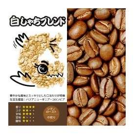 [500gお得袋]プレミアムブレンド【白しゃちブレンド】/珈琲豆