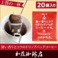 ドリップコーヒー コーヒー 20袋 深い香り 上質のドリップバッグコーヒーセット 珈琲 加藤珈琲