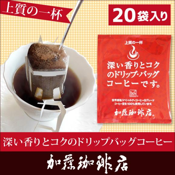 ドリップコーヒー コーヒー 20袋 深い香り 上質のドリップバッグコーヒーセット 珈琲 加藤珈琲01