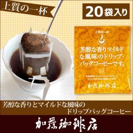 〜芳醇な香り〜【20袋】上質のドリップバッグコーヒーセット/ドリップコーヒー