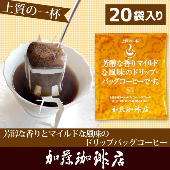 〜芳醇な香り〜【20袋】上質のドリップバッグコーヒーセット/ドリップコーヒー01