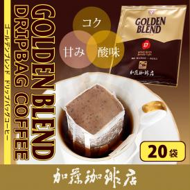 ゴールデンブレンドドリップバッグコーヒー20袋入りセット/ドリップコーヒー