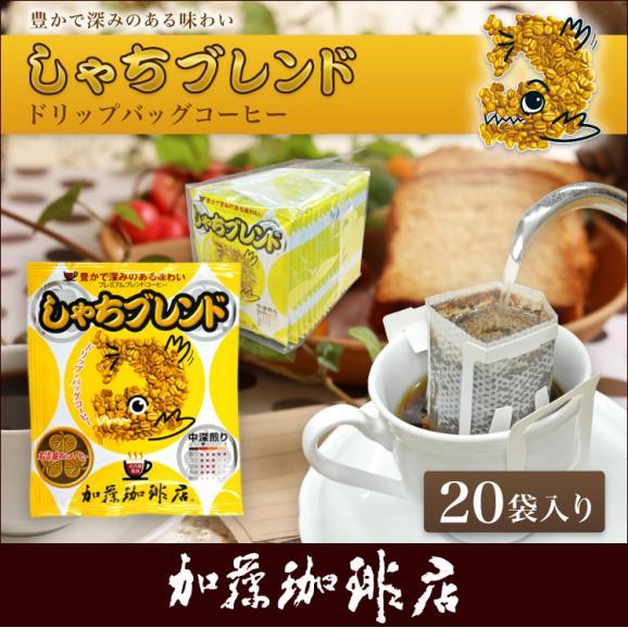 ドリップコーヒー コーヒー 20袋 しゃちブレンドドリップバッグコーヒードリップコーヒー コーヒー 珈琲 加藤珈琲01